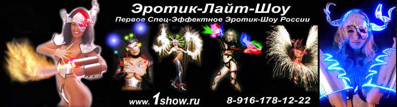 эротическая шоу программа ( Эротик-Лайт-Шоу )